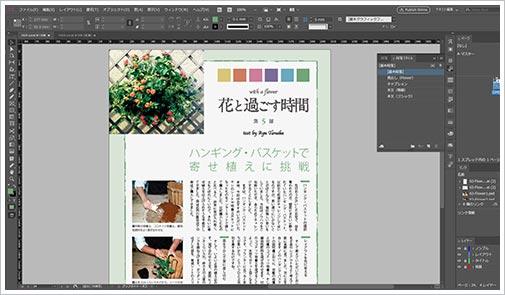 インデザイン講座(書籍制作・編集デザインの学習)|ティップス